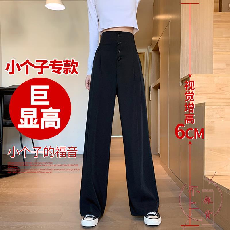 小個子闊腿褲女高腰垂感西裝褲垂墜感潮夏【不二雜貨】