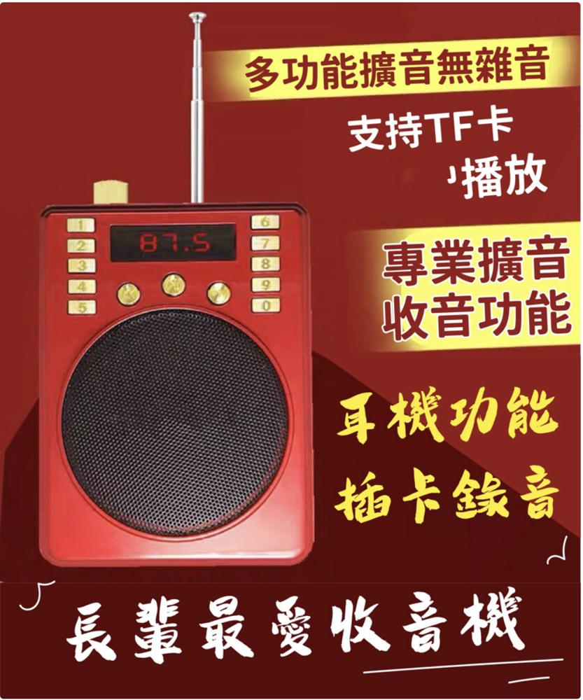 迷你輕便充電插卡式老人擴音器 先科無線藍牙音箱 藍牙喇叭 超大聲隨身擴音機