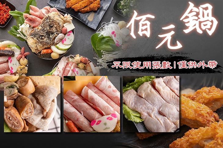 【桃園】佰元鍋(南崁店) #GOMAJI吃喝玩樂券#電子票券#美食餐飲