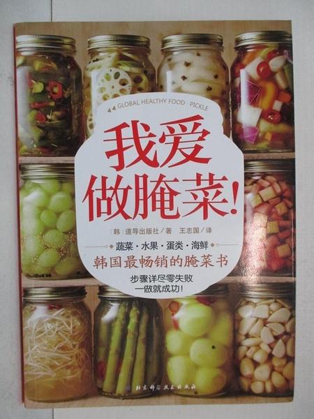 【書寶二手書T1/餐飲_JKV】我愛做腌菜!_(韓)道導出版社