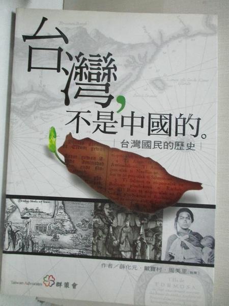 【書寶二手書T1/政治_G73】台灣-不是中國的(台灣國民的歷史)_薛化元