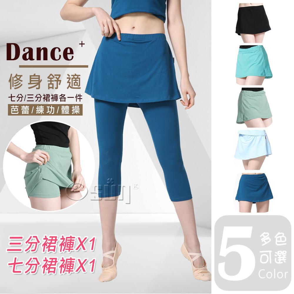 osun舞蹈休閒運動女用假兩件式舞裙瑜伽修身舞蹈裙褲三分和七分 各一兩入組(ce381)