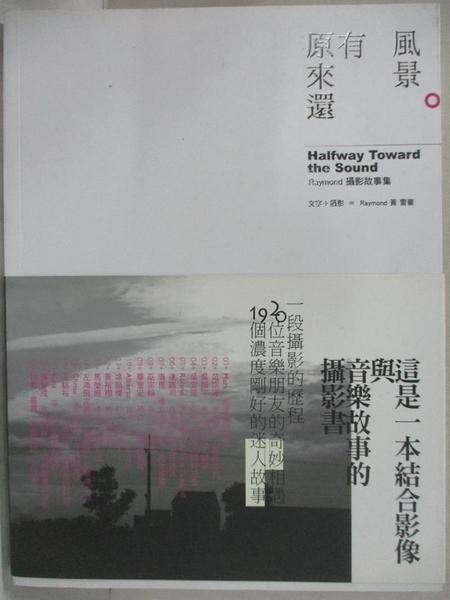 【書寶二手書T1/文學_JPS】原來還有風景-Raymond攝影故事集_Raymond Huang 黃雷蒙