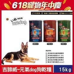 KITTWAKE吉諦威-元氣dog狗乾糧15kg