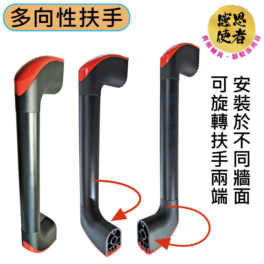 多向性扶手-s尺寸 不同牆面也可安裝 zhcn2022-s (居家安全扶手 無障礙)