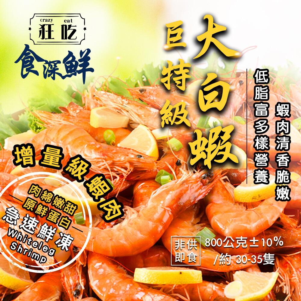 狂吃crazy eat巨特級大白蝦 850g(30-35隻)