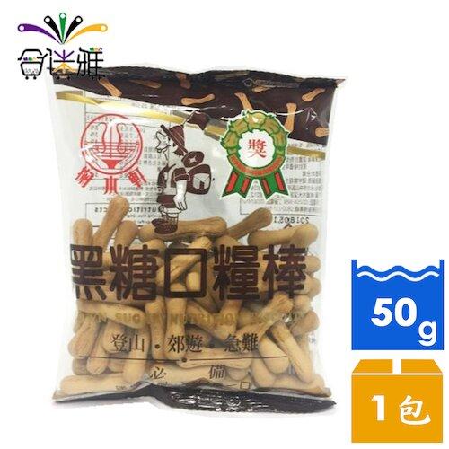 掬水軒 黑糖營養口糧棒(50g/包)X1包