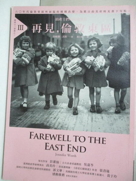 【書寶二手書T1/翻譯小說_HB3】再見,倫敦東區:助產士們的最後榮光_珍妮佛.沃斯