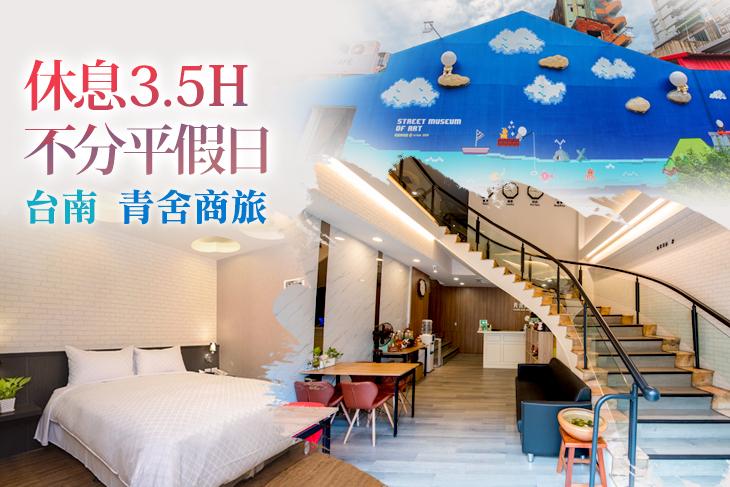 【台南】台南-青舍商旅 #GOMAJI吃喝玩樂券#電子票券#商旅休憩