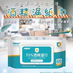 【防疫新生活】沐本75%濕紙巾 (60抽)2入組