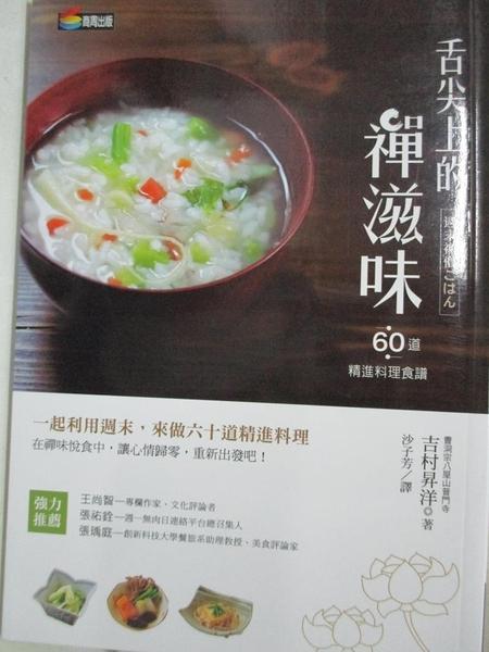 【書寶二手書T1/餐飲_G5X】舌尖上的禪滋味:六十道精進料理食譜_吉村昇洋