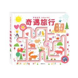 【華碩文化】奇遇旅行 手指迷宮FOLLOW ME系列