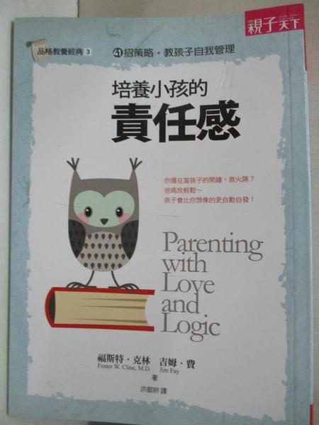 【書寶二手書T1/親子_G77】培養小孩的責任感_福斯特.克林、吉姆.費