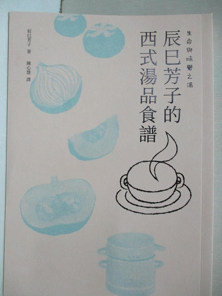 【書寶二手書T1/餐飲_HHP】辰巳芳子的西式湯品食譜_辰巳芳子著 ; 陳心慧譯
