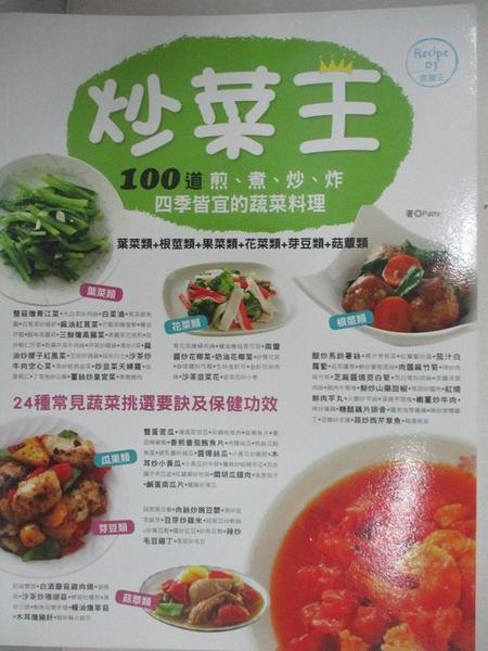 【書寶二手書T1/餐飲_JQG】炒菜王-Recipe食譜王_趙筱蓓