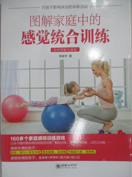 【書寶二手書T1/家庭_JMB】圖解家庭中的感覺統合訓練_全彩圖解實操版 (簡體書)_李俊平