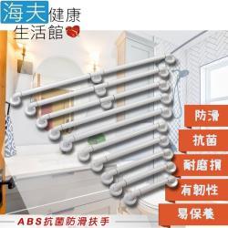海夫健康生活館 裕華 ABS抗菌系列 C型扶手 90cm(C-90B)