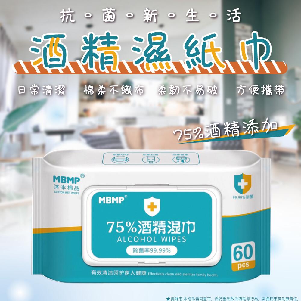 防疫新生活沐本棉品75%濕紙巾 (60抽)