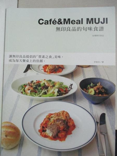 【書寶二手書T1/餐飲_JMU】Caf?&Meal MUJI 無印良品的旬味食譜_台灣無印良品