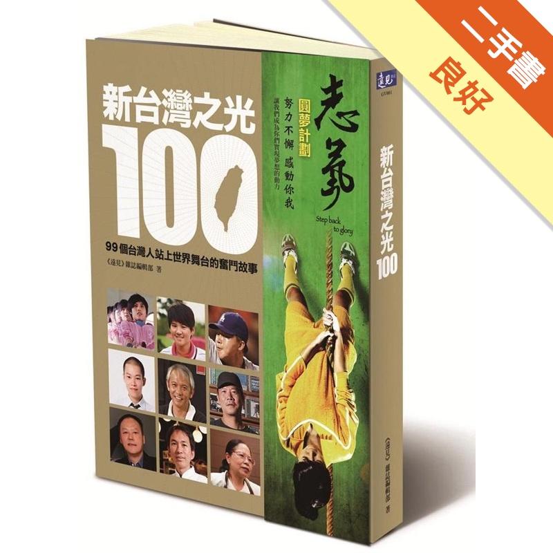 新台灣之光100:99個台灣人站上世界舞台的奮鬥故事(再版)[二手書_良好]11311532442