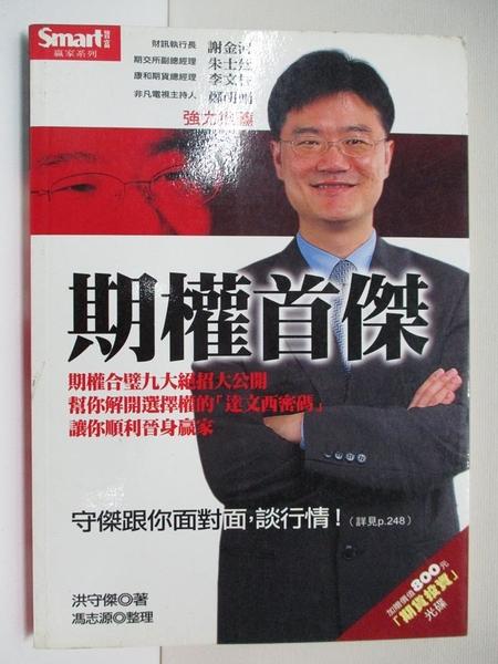 【書寶二手書T1/股票_AR5】期權首傑_洪守傑