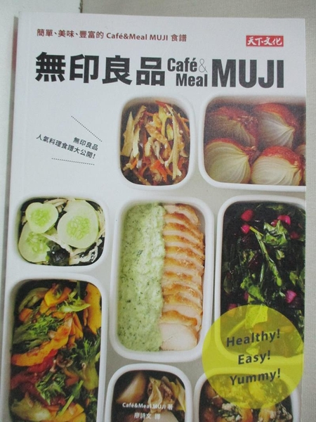【書寶二手書T1/餐飲_HHP】無印良品-簡單、美味、豐富的Caf?&Meal MUJI食譜_Caf?&Meal; MUJI