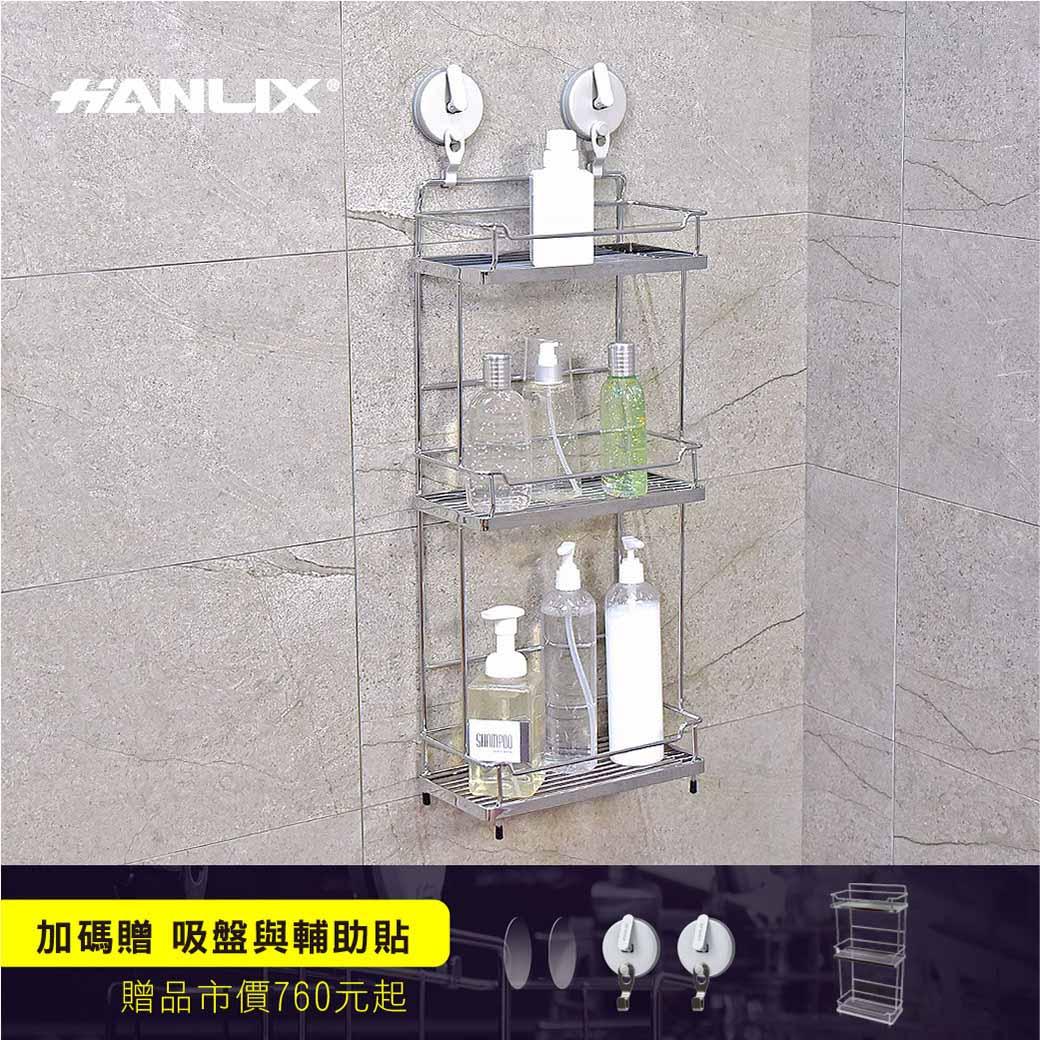【Hanlix 亨利士】MIT台灣製 304不鏽鋼 三層置物架【9360675】