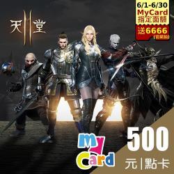 天堂2M MyCard 500點 點數卡