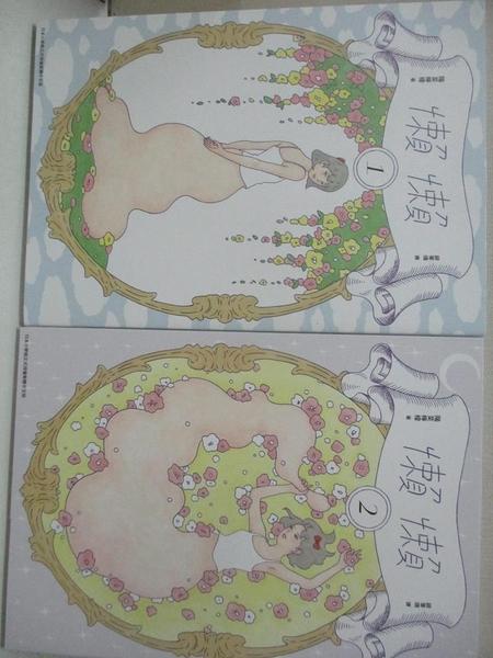 【書寶二手書T1/漫畫書_HBZ】懶懶(1+2合購版)_陽菜檸檬,  緋華璃
