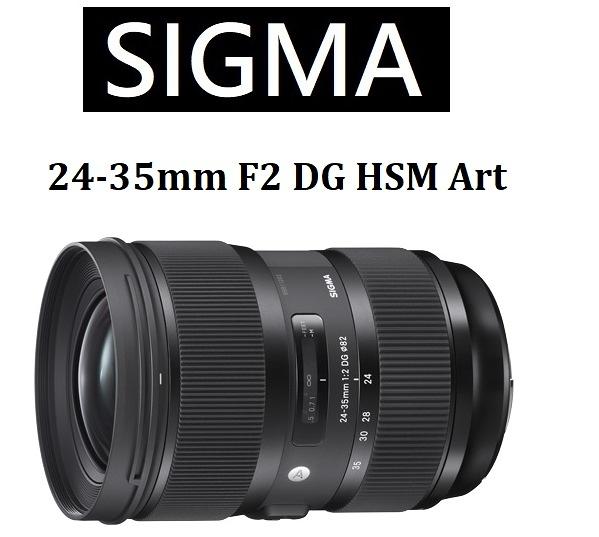 名揚數位 SIGMA 24-35mm F2 DG HSM ART 恆伸公司貨保固三年 (一次付清)