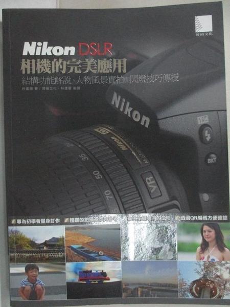 【書寶二手書T1/攝影_JPP】Nikon DSLR相機的完美應用_朴基德