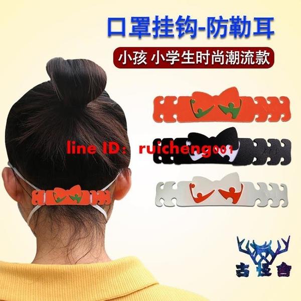 防不勒耳朵口罩伴侶掛鉤護耳頭戴式口罩帶調節扣耳掛【古怪舍】