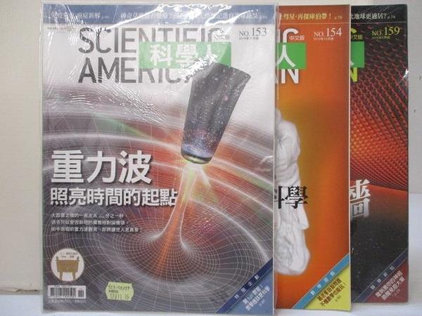 【書寶二手書T1/雜誌期刊_JXX】科學人_153+154+159期+30雜誌_共4本合售_重力波