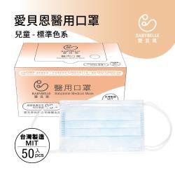 【愛貝恩】MIT 雙鋼印兒童醫用口罩-標準色系(50入*20盒)