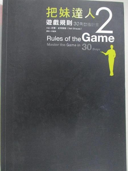 【書寶二手書T1/兩性關係_G68】把妹達人2-遊戲規則_尼爾史特勞斯