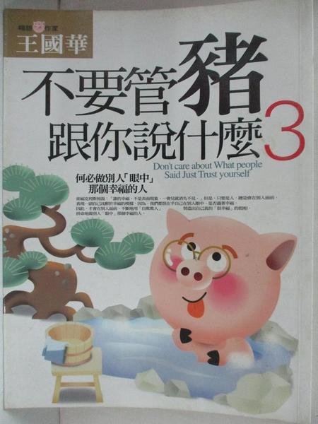 【書寶二手書T1/勵志_G5Z】不要管豬跟你說什麼3_王國華