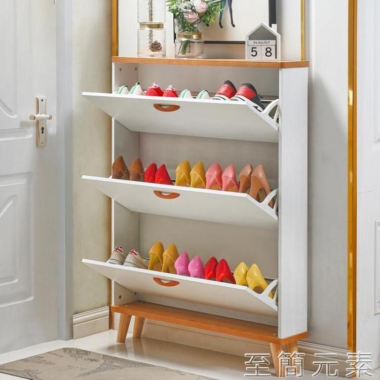 618大促進門口鞋櫃家用超薄翻斗玄關大容量實木腿現代簡約經濟型收納鞋架 年終鉅惠全館免運