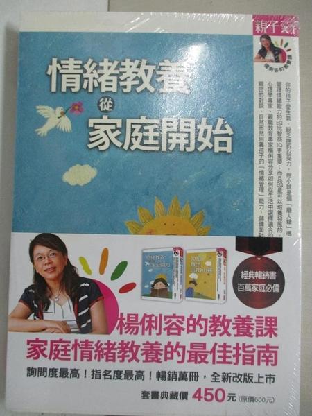 【書寶二手書T1/親子_HAX】楊俐容的情緒教養課典藏套書_共2本合售_楊俐容