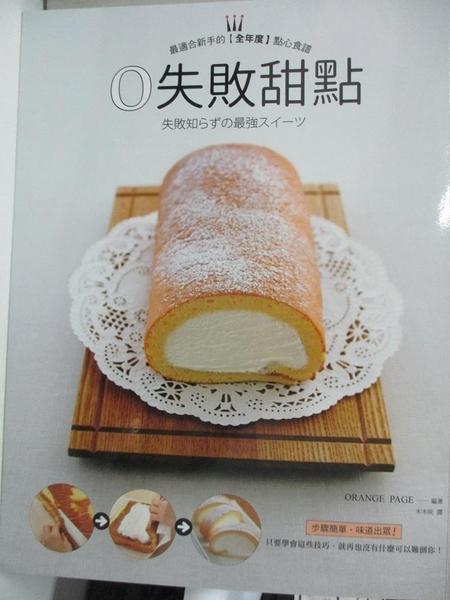 【書寶二手書T1/餐飲_JMO】0失敗甜點:大家都喜歡的經典食譜_ORANGE PAGE,  木木?