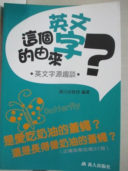 【書寶二手書T1/語言學習_G79】這個英文字的由來_顏元叔