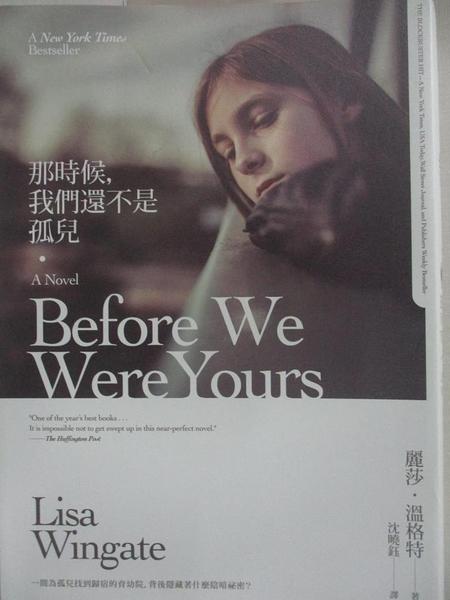 【書寶二手書T1/翻譯小說_HCN】那時候,我們還不是孤兒_麗莎.溫格特