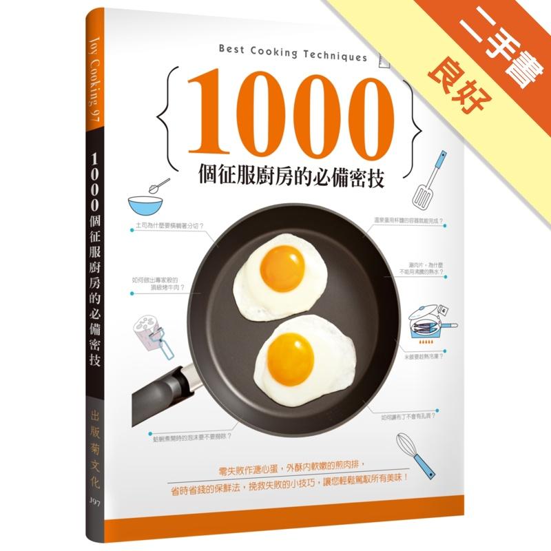 1000個征服廚房的必備密技:零失敗作溏心蛋,外酥內軟嫩的煎肉排,省時省錢的保[二手書_良好]11311558041