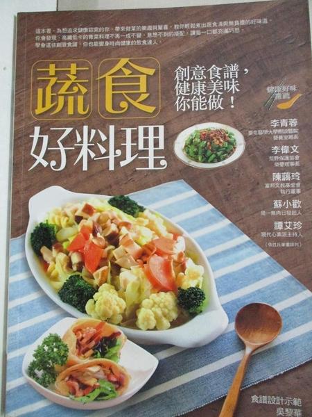 【書寶二手書T1/餐飲_JK7】蔬食好料理-創意食譜,健康美味你能做!_吳黎華