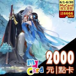 花與劍 MyCard 2000點 點數卡
