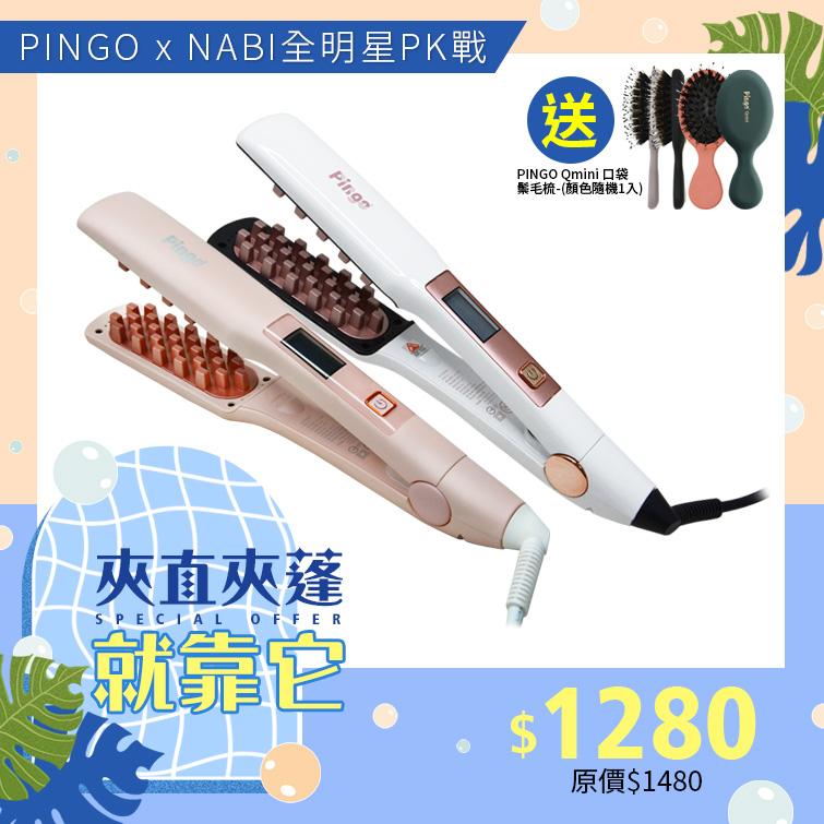 PINGO 台灣品工 Royal K9 外噴式負離子蓬蓬夾/澎澎夾