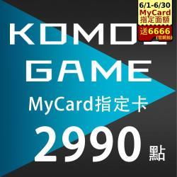 MyCard-KOMOE指定卡2990點