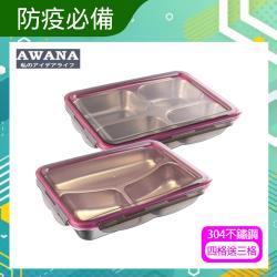 AWANA 304不鏽鋼便當盒 買四格送三格