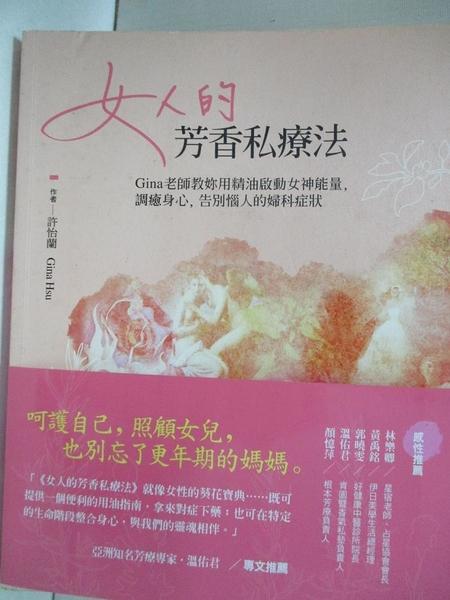 【書寶二手書T1/養生_JRP】女人的芳香私療法_許怡蘭Gina Hsu