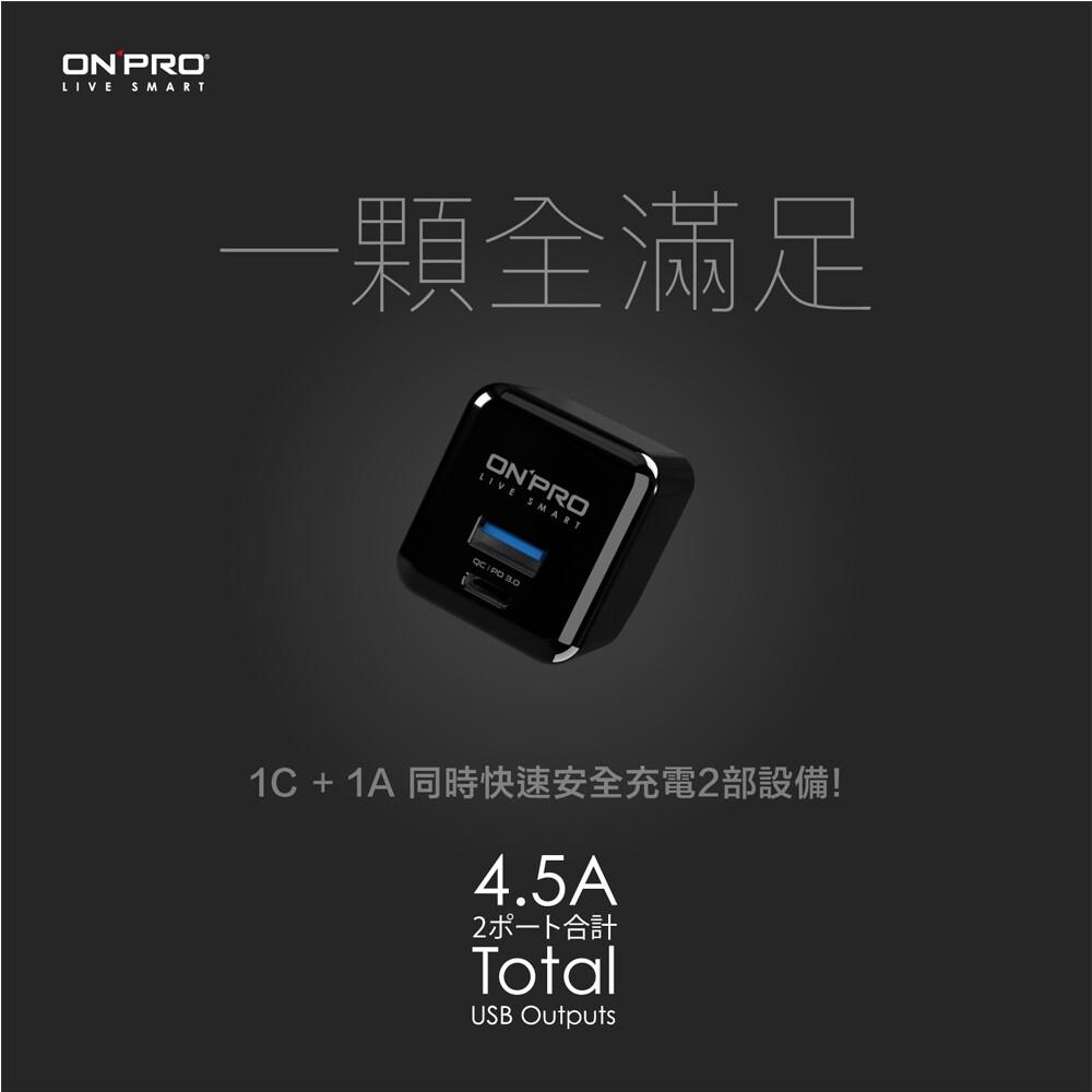 onpro uc-2p01 30w 第三代超急速pd充電器 (黑)