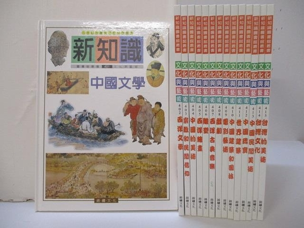 【書寶二手書T1/少年童書_JXX】新知識文化與藝術-中國文學_西洋文學_台灣的美術等_共15本合售